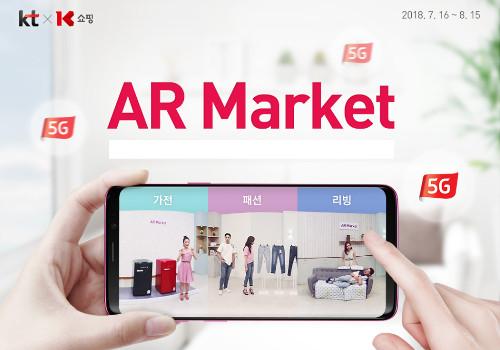 ARマーケット