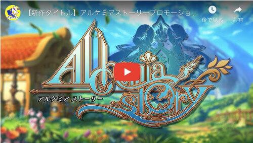 スマホVRアプリ「アルケミアストーリー」動画