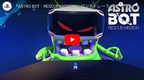 新作PS VRゲームソフト「アストロボット」
