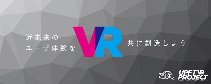 アップフロンティア株式会社VR求人採用