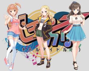 バーチャルアイドル(仮)情報まとめ!clusterから生まれた注目VRアイドル「バチャカリ」を徹底紹介!
