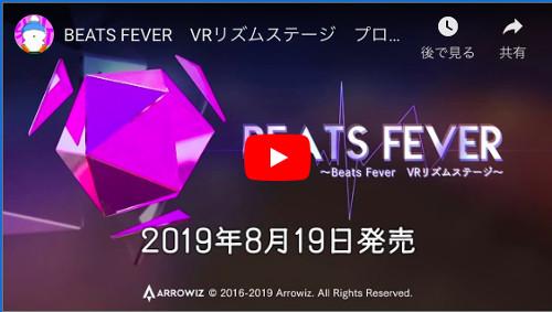 圧倒的な没入感のVRリズムゲームがPSVRに登場!「BEATS FEVER VRリズムステージ」発売