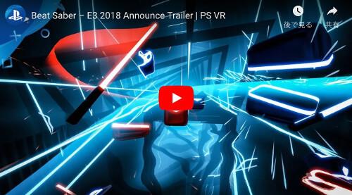 新作PS VRゲームソフト「Beat Saber」動画