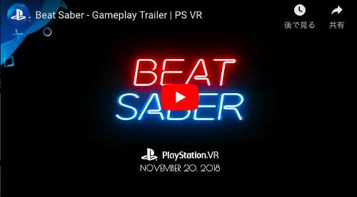 PSVRゲーム「beatsaber」動画