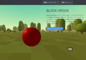 BLOCK VROCK|誰でも簡単にVRプログラミングができるサービス