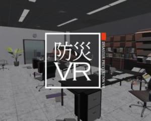 防災VR|VRで地震や火災などの防災訓練行うサービス