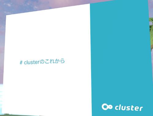 clusterのこれから