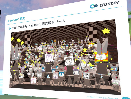 Cluster正式版リリース
