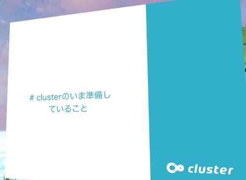 clusterのセカンドステージ