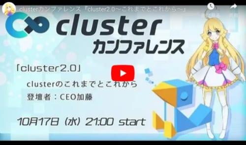 clusterのカンファレンスの様子