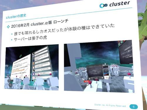 clusterのα版