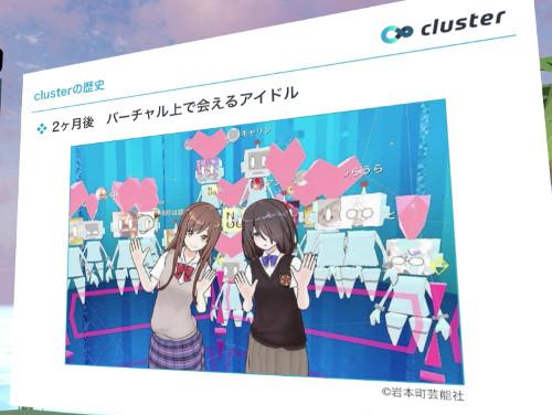 clusterでVRアイドルイベント