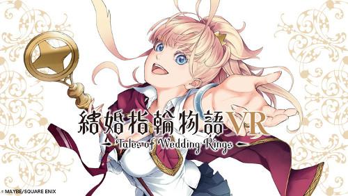 結婚指輪物語VR