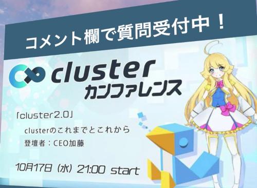 clusterの質疑応答