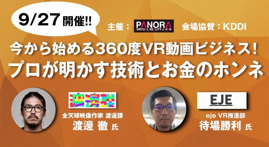 VRイベント,今から始める360度VR動画ビジネス! プロが明かす技術とお金のホンネ,イメージ