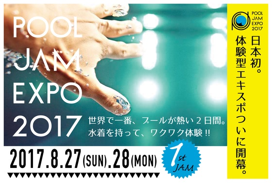 VRイベント,POOL JAM EXPO 2017,イメージ