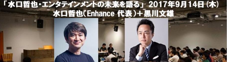 VRイベント,水口哲也 エンタテインメントの未来を語る,イメージ