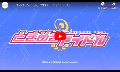 VRアイドルゲーム「ときめきアイドル」の動画