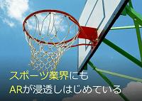 NBA、iPhone対応のARバスケットボールゲーム「NBA AR」をリリース!