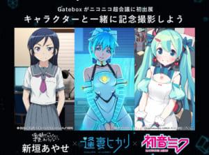 Gateboxがニコニコ超会議2018に出展!人気キャラクターと記念撮影ができる「AR撮影会」も実施
