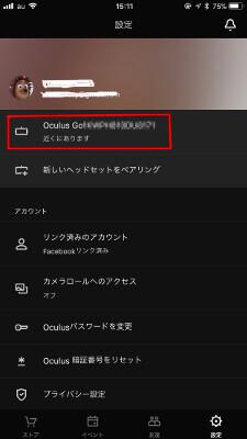 オキュラスアプリでオキュラスゴーに接続