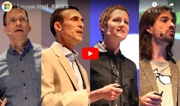 de:code 2019の基調講演の動画