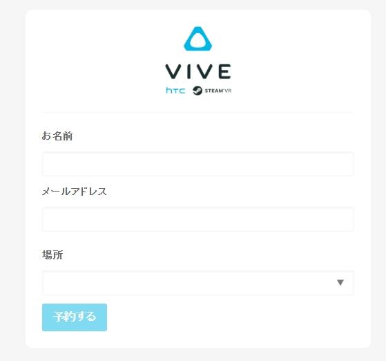 Vive体験予約方法
