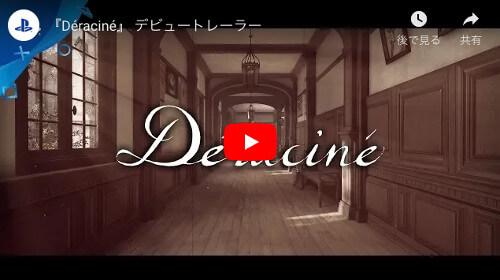 PS VRゲームソフト「デラシネ」動画