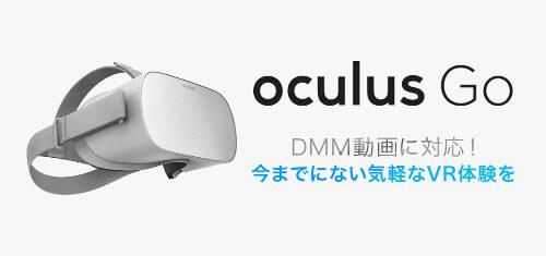 オキュラスゴーでDMM VR