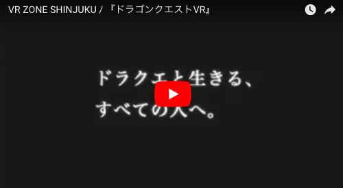 ドラクエVRの動画