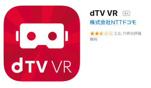 dTVのVRアプリ