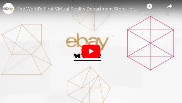 ebay「VR百貨店」