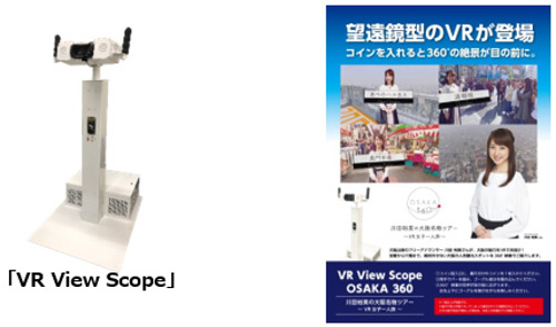 望遠鏡型VR「VR View Scope」