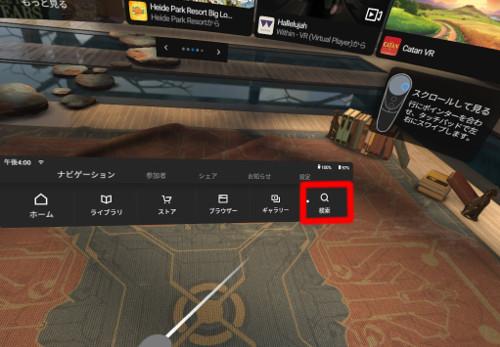 OculusGoでNetflixVRを検索
