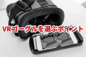 スマホでVRを手軽に楽しもう!おすすめのスマホ用VRゴーグル5選!