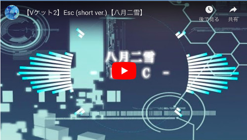 八月二雪「Esc」動画