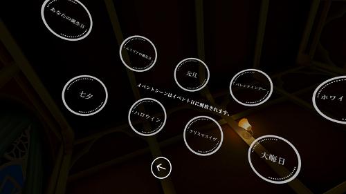 リゼロVRのイベント画像