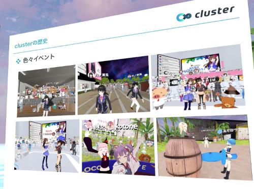 clusterでのVRイベント開催