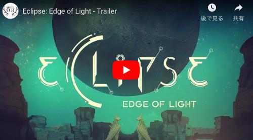ミラージュソロゲーム「exlipse」