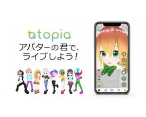 トピア|アバターになれるライブ配信アプリ