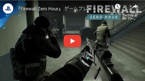 おすすめPS VRゲーム「Firewall Zero Hour」
