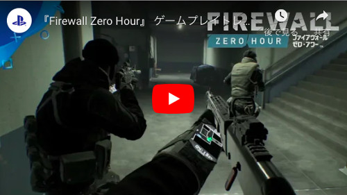 PS VRゲーム「Firewall Zero Hour」動画