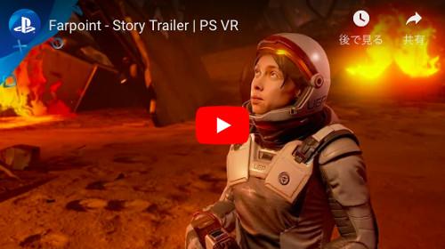 PS VRゲーム「Farpoint」の動画