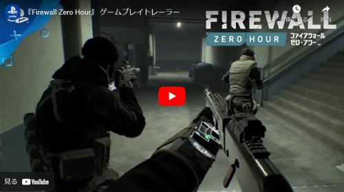 チーム対戦型VR FPS「Frostpoint VR」βテスト8/25に実施!一般応募も受付中