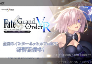 「Fate/Grand Order VR feat.マシュ・キリエライト」がVIRTUAL GATEで配信スタート!