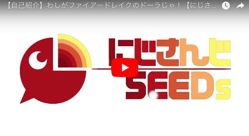 にじさんじSEEDSVtuberドーラ動画