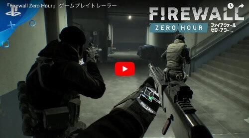 PSVRゲーム「Firewall Zero Hour」