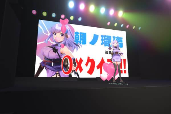 朝ノ瑠璃VRライブ○×ゲーム