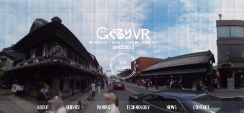 VR制作会社「ぐるりVR」