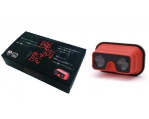 廃病院VRパッケージ|ホラーVRとVRゴーグルのセット品